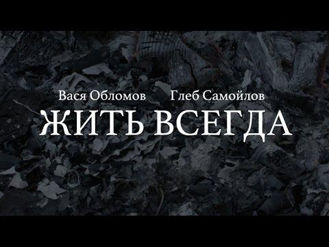 Песня Васи Обломова про репрессии и ФСБ (видео)