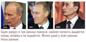 Действительно ли существуют двойники Путина?