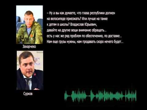 Разговор Суркова с Захарченко, – фейк или подстава? (аудио)
