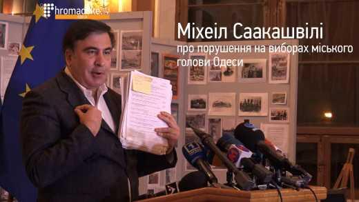 Саакашвили пошел в атаку на Труханова (видео)