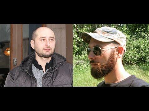 """""""Блин, даже я, когда меня в плену валдохали до потери сознания – даже я, крыса тыловая – вел себя достойнее спецназа ГРУ"""" – Аркадий Бабченко"""