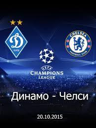 У Держприкордонслужбі заявили про посилену перевірку російських фанатів, які приїдуть на матч Динамо — Челсі