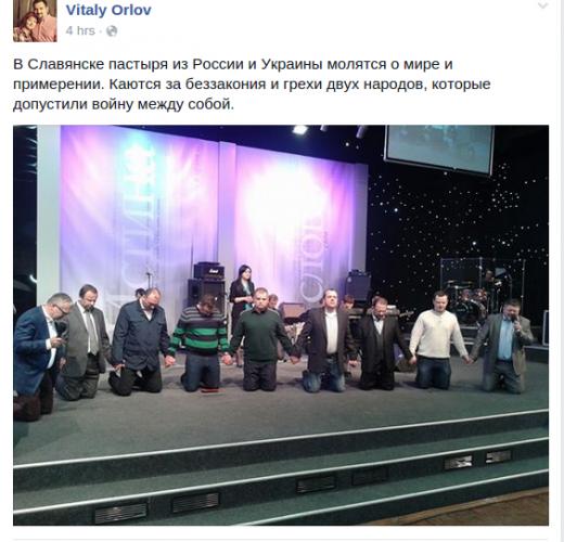 """Российские """"пасторы"""" объявились на Донбассе. К чему бы?.."""