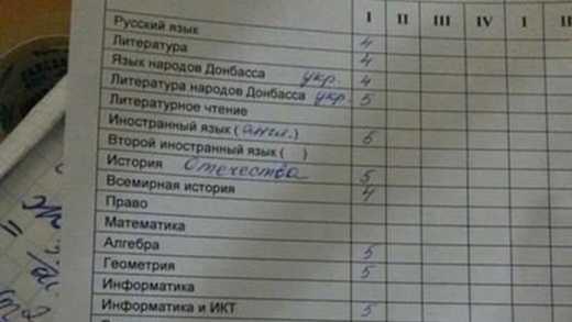 """В школах """"ДНР"""" появился предмет """"Язык народов Донбасса и литература"""""""