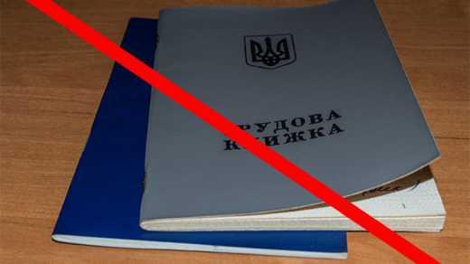 Трудовые книжки в Украине ликвидируют