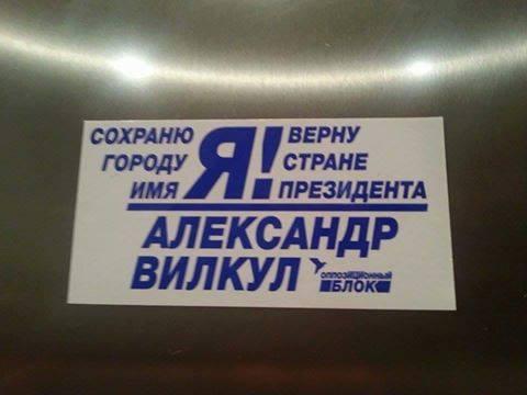 Вилкул пообещал украинцам вернуть президента Януковича