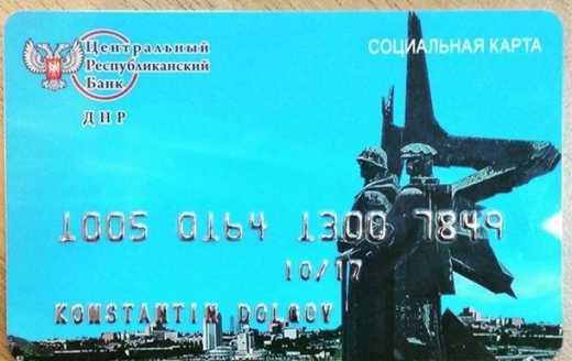 У «ДНР» випустили власні «банківські картки»