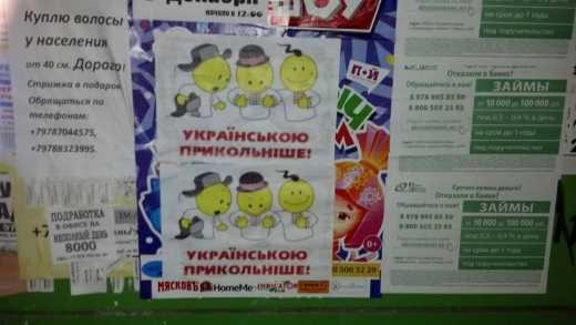 По Крыму расклеили украинские открытки