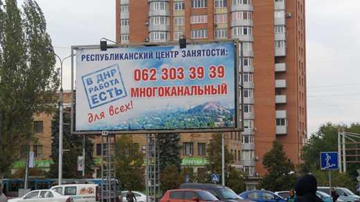 Боевики «ДНР» напечатали на бумажке список вакансий и зарплату за работу – в гривнах