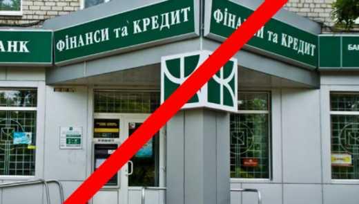 К ликвидации готовится банк «Финансы и кредит»
