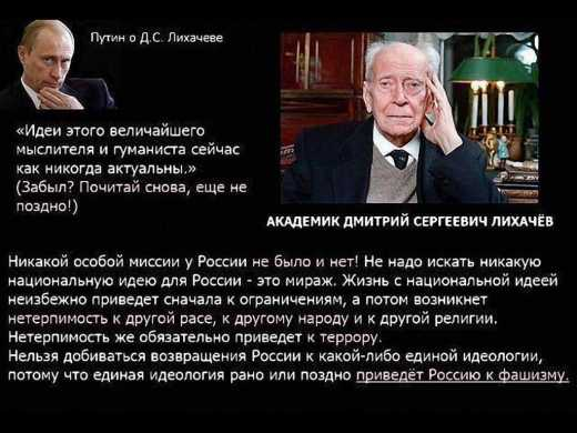 Пророчество академика Лихачёва сбылось