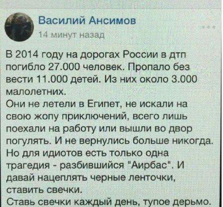 Российский чиновник назвал скорбящих по жертвам крушения А321 идиотами и тупым дерьмом (скрин)