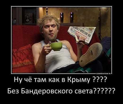 Почему в Крыму так любят Путина…