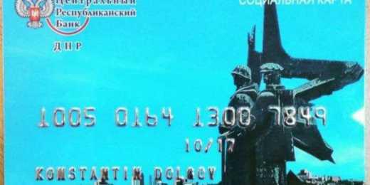 «ДНРовцы» выпустили свои банковские карточки