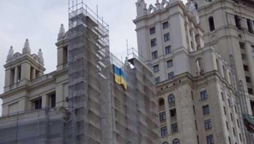 Центр Москвы украсил флаг Украины