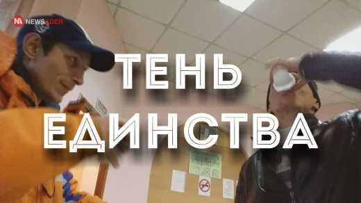 «Тень» единства: Обитатели хабаровской «Закусочной» рассказали о празднике 4 ноября — видеосюжет