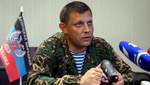Захарченко призвал «ДНР» покончить с украинскими войсками на Донбассе