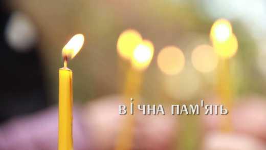 Засвіти свічку Пам'яті