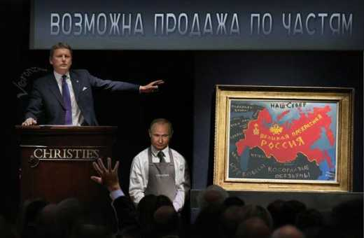 Путин продает Россию по частям