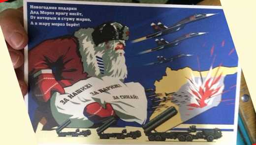 Ученикам России раздали открытки: Дед Мороз дарит гранатометы (ФОТО)