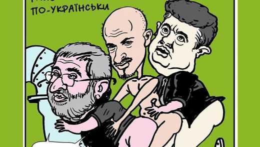 №1 «Charlie Hebdo» в Украине: на обложке – геи Порошенко, Найем, Коломойский