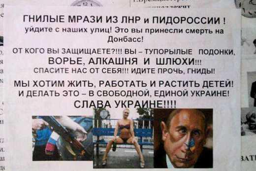 У Луганську розвісили проукраїнські листівки