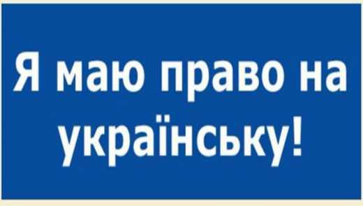 Україномовні діти столичної школи потерпають від мовної дискримінації
