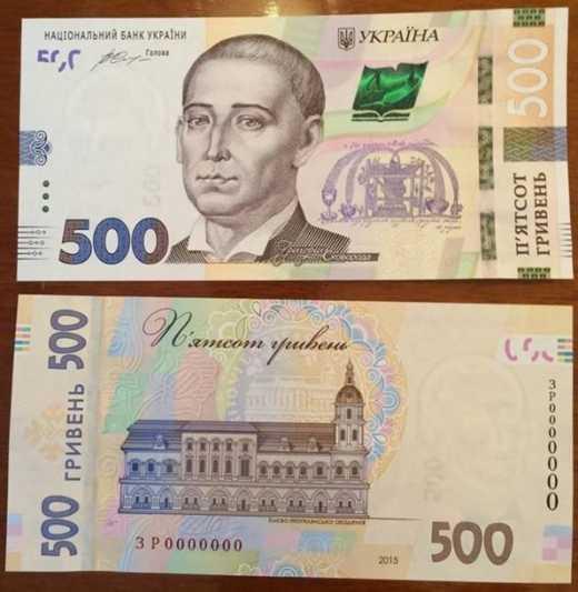 НБУ введе в обіг 500-гривневу купюру нового зразка
