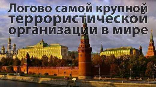 О связях Москвы с международным терроризмом и криминальной трансплантологией