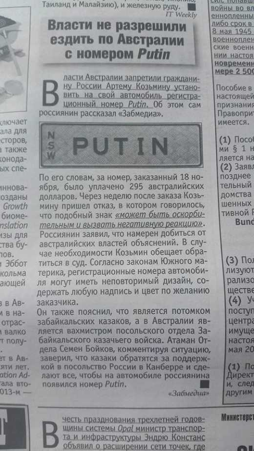 """В Австралии местная автоинспекция решила, что номер с надписью """"Путин"""" является ругательным"""