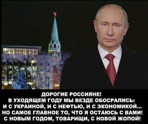 Итоги 2015: Путин запросил пощады у Украины
