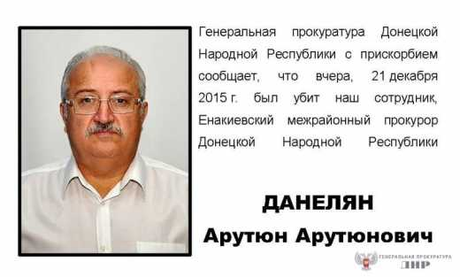 Расстрелян прокурор Енакиево