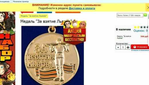 В России начали продавать медали «За взятие Львова»