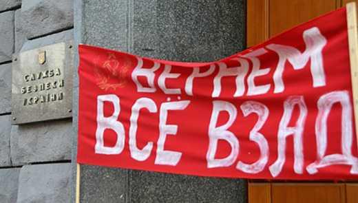 «Вернём всё взад»,- флешмоб комуністів під стінами СБУ (ФОТО)