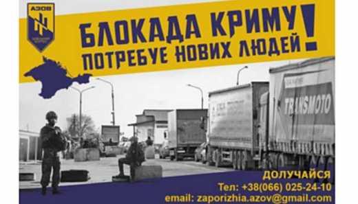"""Запорізький """"Азов"""" замінить """"Правий сектор"""" в блокаді Криму"""