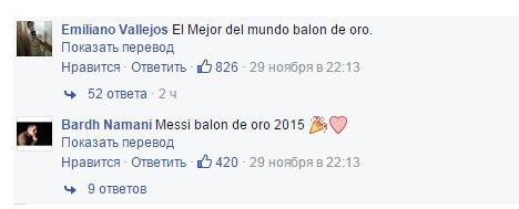 Фани Мессі в Іспанії вірять, що аргентинець найдостойніший отримати Золотий м'яч