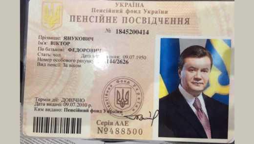 Обнародован список изъятого у Януковича архива