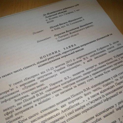 СБУшник захотів компенсації від Парсюка у розмірі 100 тисяч гривень