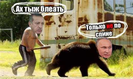 Россия выдвинула Турции три глупых, заведомо невыполнимых условия
