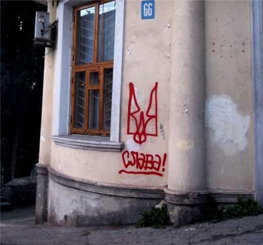У Ялті з'явився український тризуб
