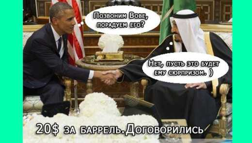 Bloomberg: Цена нефти в $30 окончательно «убьет» Россию