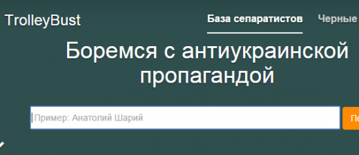 TrolleyBust открыл доступ к сепаратистам ВКонтакте