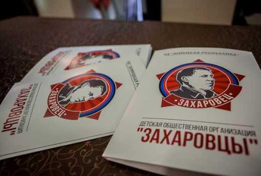 В «ДНР» створили дитячу організацію «Захарівці»