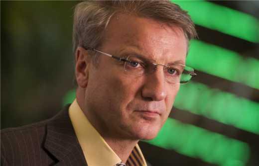 Герман Греф спрогнозировал дальнейший обвал рубля