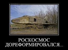 Роскосмос отказался строить базу на Луне – батуты кончились