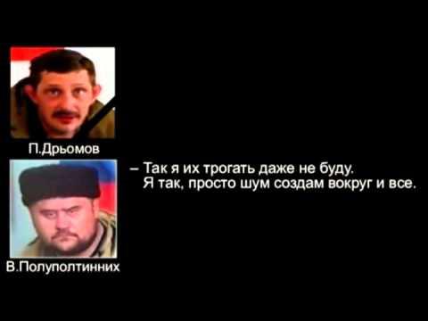 Предсмертный разговор Дрёмова (перехват)