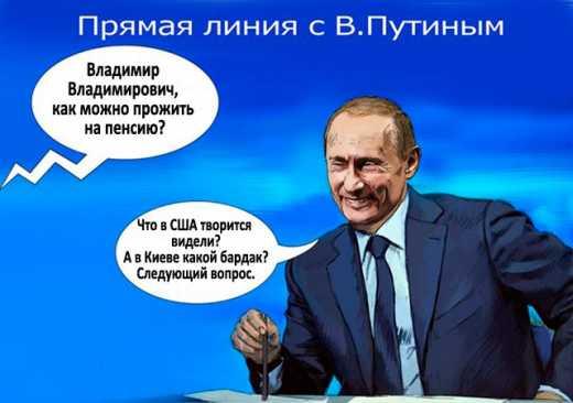 прямая-линия-с-путиным-карикатура-640-450