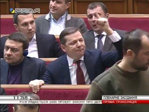 Олег Ляшко зчепився у перепалці з Людмилою Денисовою