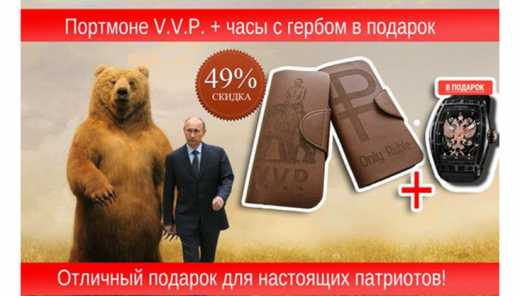 Россиянам продают кошельки с портретом Путина (ФОТО)