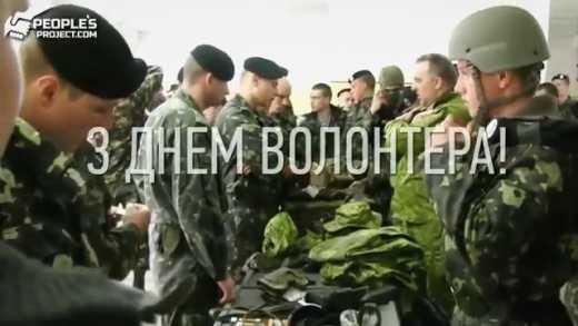 Волонтерам України присвятили відеокліп
